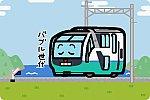 JR東日本 251系「スーパービュー踊り子」