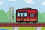 京都丹後鉄道 KTR300形