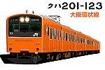 【イラスト】201系 大阪環状線カラー