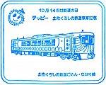 土佐くろしお鉄道安芸駅のスタンプ。