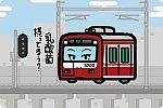 京急電鉄 新1000形(ステンレス車)