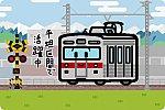 長野電鉄 8500系