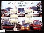 f:id:RailLink:20190513222552j:plain