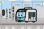 西武鉄道 40000系「S-TRAIN」