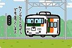 JR東日本 185系0番台 田町車両センター所属車