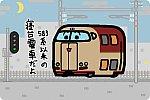 JR東海・JR西日本 285系「サンライズエクスプレス」
