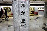 光が丘駅01