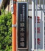 /stat.ameba.jp/user_images/20190521/23/tamagawaline/cc/b9/j/o0960108014414080957.jpg