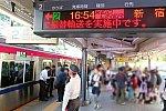 1080-1 京王ライナー86号 高尾山口.jpg