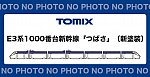 /mokeitetsu.com/wp-content/uploads/2018/12/NO-PHOTO-TOMIX1.3-e1558655854845.png