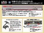 モハネ285 Wパンタグラフ屋根パーツセット (7両セット対応分入)