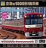 30789 京急新1000形(16次車・1177編成)8両編成セット(動力付き)