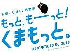 jrw_kumamoto_dc_logo_20190524