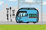 小田急電鉄 60000形「MSE」非貫通型