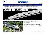 第236号 JR N700-9000系(N700S確認試験車)新幹線 VOL.1