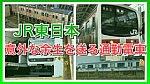 /train-fan.com/wp-content/uploads/2019/05/S__24141827-320x180.jpg