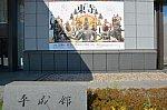 東寺展の会場