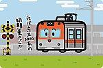 北陸鉄道 8000系8800番台 浅野川線