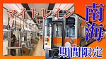 /train-fan.com/wp-content/uploads/2019/05/657F8704-FA8B-4E7D-8F74-B5A8B05B2411-800x450.jpeg