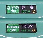 東北新幹線 なすの280号 東京行き E5系