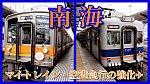 /train-fan.com/wp-content/uploads/2019/06/3584FAD1-018A-46F7-B0A5-C788D08855DD-800x450.jpeg