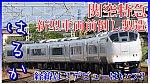 /train-fan.com/wp-content/uploads/2019/06/94476481-5BCE-4C30-AF4E-B6F3C43E76F7-800x450.jpeg