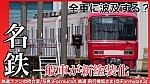 /train-fan.com/wp-content/uploads/2019/06/S__24322050-800x450.jpg