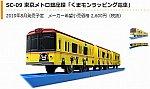 8月発売予定品 SC-09 東京メトロ銀座線「くまモンラッピング電車」