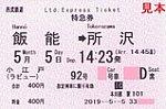西武小江戸92号(ラビュー)特急券