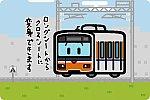東武鉄道 東上線 50090系「TJライナー」