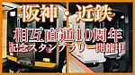 /train-fan.com/wp-content/uploads/2019/06/7022339F-B82F-46DE-856F-7E4CC0609DE3-800x450.jpeg