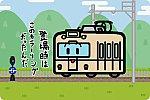 養老鉄道 600系(元近鉄1600系)