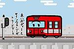 営団地下鉄・東京メトロ 丸ノ内線 500形