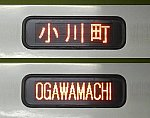 八高線 小川町行き キハ110系(3本運行)