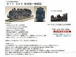 KATO京都駅店特製品 C11 363 吹田第一機関区