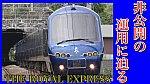 /train-fan.com/wp-content/uploads/2019/06/F3EF5FE7-2A53-43F5-99F7-142435B12C95-800x450.jpeg
