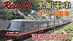 /train-fan.com/wp-content/uploads/2019/04/S__23715852-320x180.jpg