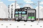 JR北海道 733系 0番台・3000番台
