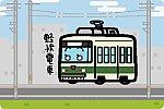 広島電鉄 800形