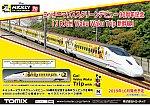 tomix 97914 限定品 九州新幹線800-1000系(JR九州 Waku Waku Trip 新幹線)セット