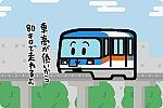 東京モノレール 1000形