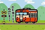 JR西日本 キハ47形1000番台「みまさかスローライフ」