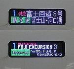 【ダイヤ改正で登場!】特急 富士回遊 富士山・河口湖行き E353系