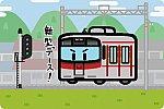 山陽電鉄 6000系