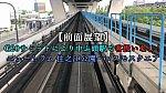 関空T2→成田T1沖止めまでの機窓映像