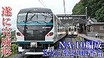 /train-fan.com/wp-content/uploads/2019/06/6ED914EF-7ACB-4DDC-AEDF-DDF2F349EED5-800x450.jpeg