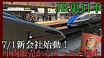 /train-fan.com/wp-content/uploads/2019/07/DB18587F-7FC7-4F5E-ADDC-E75CC0A65E8C-800x450.jpeg