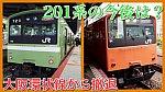 /train-fan.com/wp-content/uploads/2019/07/S__24657924-800x450.jpg