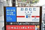 大牟田駅名標
