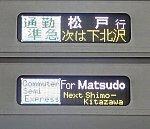 小田急電鉄 東京メトロ千代田線直通 通勤準急 松戸行き1 E233系2000番台(平日1本運行)